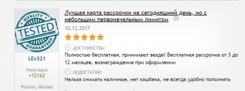 Отзыв от пользователя LEv321
