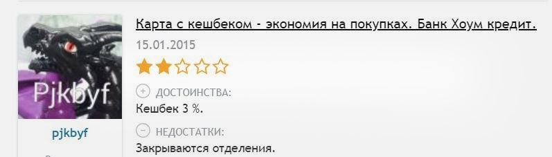 Банк хоум кредит личный кабинет войти по номеру договора казахстан