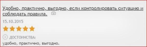 Отзывы о Пользе
