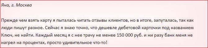 Отзыв Яны из Москвы