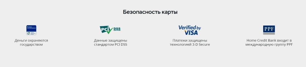 Дебетовая карта Зеленая Польза Visa Platinum от Хоум Кредит: обзор, проценты
