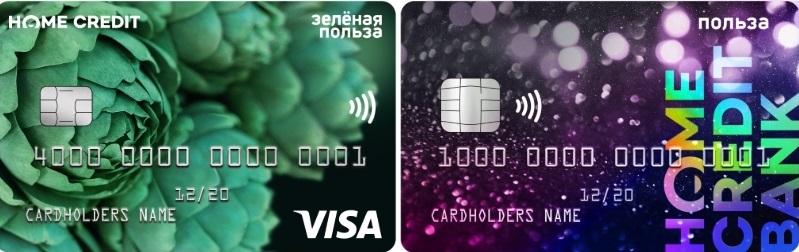 Какую карту Хоум Кредит Банка выбрать: какая лучше, условия, отзывы, преимущества